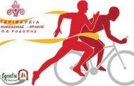 Ποδηλατικός και δρομικός αγώνας έρχονται στην Κομοτηνή στο πλαίσιο του φεστιβάλ Via Egnatia!