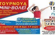 Έρχεται νέο τουρνουά μίνι βόλεϊ από τον Άθλο Ορεστιάδας στην Ορεστιάδα!