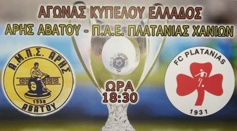 LIVE: Λεπτό προς λεπτό η μάχη του Άρη Αβάτου με τον Πλατανιά στο Κύπελλο Ελλάδας