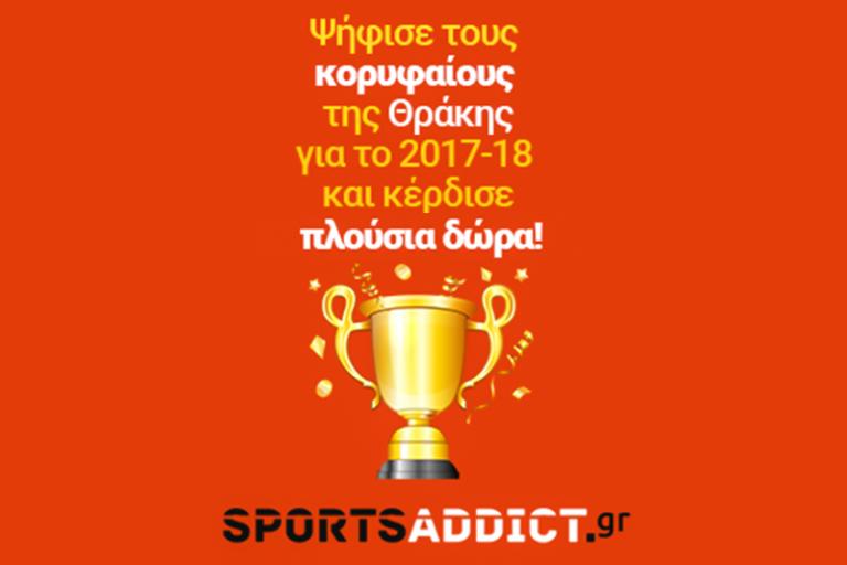 Οι κορυφαίοι της σεζόν 2017-18 στη Θράκη όπως εσείς τους ψηφίσατε!