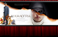 Το πρόγραμμα προβολών στον Κινηματογράφο Ηλύσια από 6 έως 12 Σεπτεμβρίου