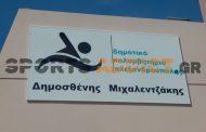 Στην Αλεξανδρούπολη για προετοιμασία 6 κολυμβητές ενόψει Καβάλας