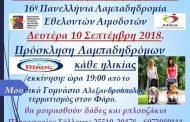 Εκδηλώσεις για το Παγκόσμιο Έτος Εθελοντή Αιμοδότη στην Αλεξ/πολη
