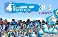 Στις 30/9 ο 4ος Ποδηλατικός Γύρος Μνημείων Β. Έβρου