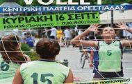 Έρχεται το 2ο τουρνουά Street Volley του Α.Ο. Ορεστιάδας!