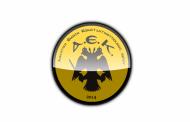 Ανακοίνωση διαμαρτυρίας κατά της διαιτησίας στον αγώνα με Εθνικό από την ΑΕΚ Έβρου