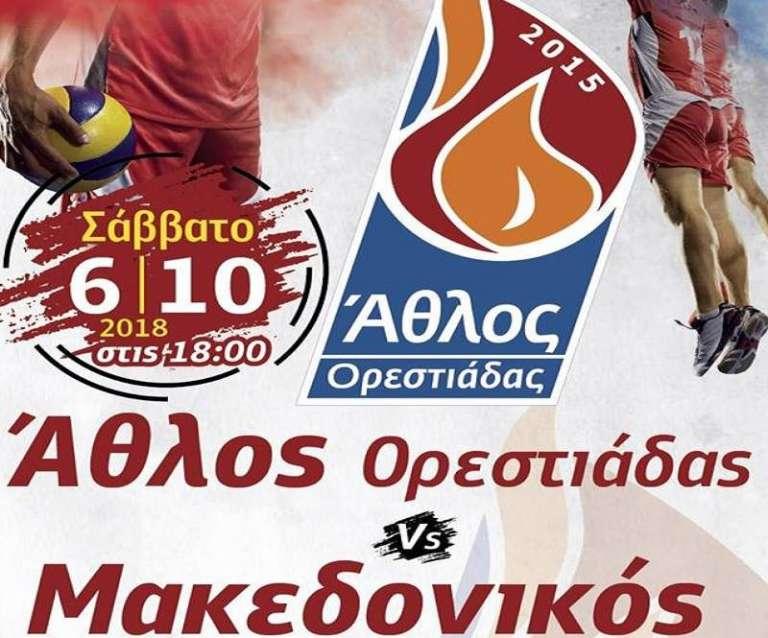 LIVE: Παρακολουθείστε λεπτό προς λεπτό την εξέλιξη του αγώνα Άθλος Ορεστιάδας - Μακεδονικός!