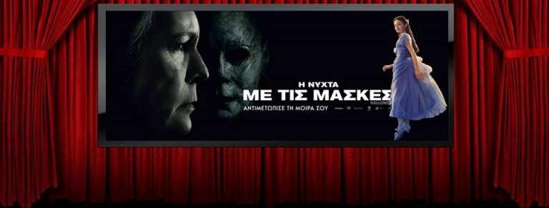 Το πρόγραμμα προβολών στον Κινηματογράφο Ηλύσια από 1 έως 7 Νοεμβρίου