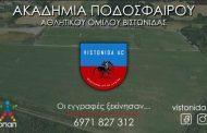 Συνεχίζονται οι εγγραφές για την πρότυπη Ακαδημία της Βιστωνίδας!