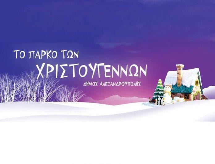 Το πρόγραμμα του Πάρκου Χριστουγέννων Αλεξ/πολης που ανοίγει τις πόρτες του σήμερα 6 Δεκεμβρίου