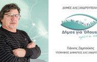 Υποψήφιος στις δημοτικές εκλογές ο παλαίμαχος ποδοσφαιριστής Χρήστος Χιονάς!