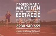 Δωρεάν τμήματα αθλητικής προετοιμασίας για τους μαθητές της Γ΄ Λυκείου από τον Δήμο Αλεξανδρούπολης