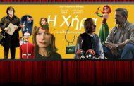 Το πρόγραμμα προβολών στον Κινηματογράφο Ηλύσια από 21 έως 27 Μαρτίου