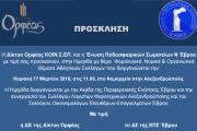Ημερίδα με θέμα «Φορολογικά, Νομικά, Οργανωτικά θέματα Αθλητικών Συλλόγων» στην Αλεξανδρούπολη
