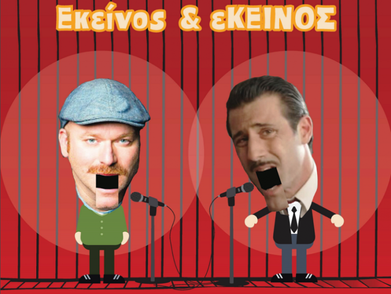 Stand-up Comedy «Εκείνος & εΚΕΙΝΟΣ» στον Κινηματογράφο Ηλύσια!