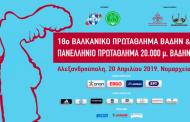 Το αναλυτικό πρόγραμμα του Βαλκανικού & Πανελληνίου πρωταθλήματος Βάδην στην Αλεξανδρούπολη