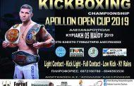 Μεγάλη Τετάρτη η τελευταία μέρα δηλώσεων συμμετοχής για το Apollon Open Cup 2019