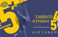 Στις 4-5 Μαΐου το 3ο Ενωσιακό Τουρνουά Βετεράνων στην Αλεξανδρούπολη!