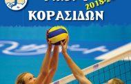 Στην Αλεξανδρούπολη στις 13-14 Απριλίου το Final 4 Κορασίδων της ΕΣΠΕΘΡ!