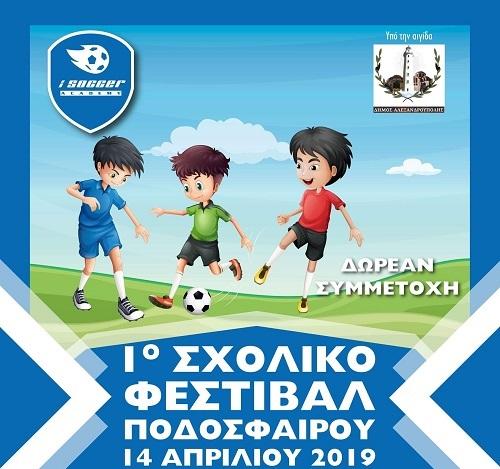 Αναβλήθηκε το 1ο Σχολικό Φεστιβάλ Ποδοσφαίρου στην Αλεξανδρούπολη!