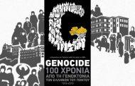 Τιμούν τις εκδηλώσεις για τα 100 χρόνια μνήμης της Γενοκτονίας των Ποντίων με τουρνουά Παλαίμαχοι ΑΟΞ, Απόλλων Πόντου και Τραντέλλενες!