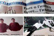 49 χρόνια από τότε που ο