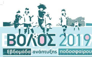 Τετραήμερο γεμάτο ποδόσφαιρο στον Βόλο για το Φεστιβάλ Ανάπτυξης και τα Final 4 Μεικτών ομάδων!!