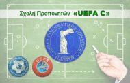 Σχολή προπονητικής  «UEFA C» τον Ιούνιο στην Αλεξανδρούπολη