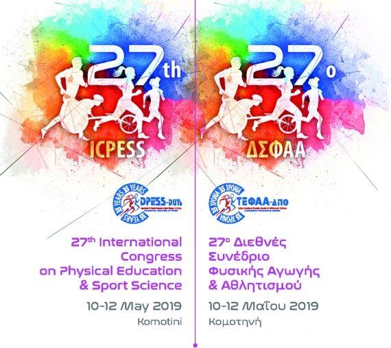 Ξεκίνησε η αντίστροφη μέτρηση για το 27ο Διεθνές Συνέδριο Φυσικής Αγωγής & Αθλητισμού