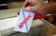 Αποχή-ρεκόρ στις εκλογές! Το μεγαλύτερο ποσοστό αποχής στη Μεταπολίτευση