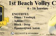 Ξεκίνησαν οι εγγραφές για το 1st A.E. Komotinis Beach Volley Camp