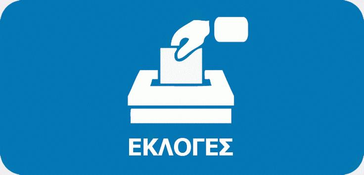 LIVE: Όλες οι εξελίξεις στις επαναληπτικές Δημοτικές & Περιφερειακές Εκλογές