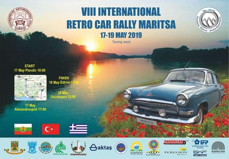 Στις 17-19 Μαΐου το διεθνές ράλι «Μαρίτσα» με διαδρομή Φιλιππούπολη – Αδριανούπολη - Αλεξανδρούπολη