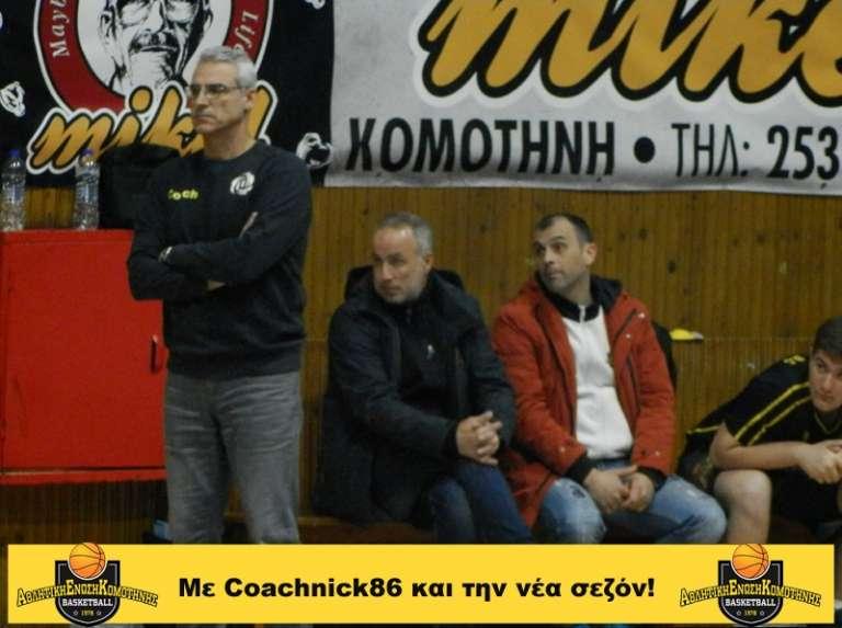 Στο τιμόνι της ΑΕ Κομοτηνής και τη νέα σεζόν ο Νίκος Παπαδόπουλος
