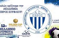 Στο Golden Cup στη Θεσσαλονίκη θα συμμετάσχει ο Έβρος Σουφλίου