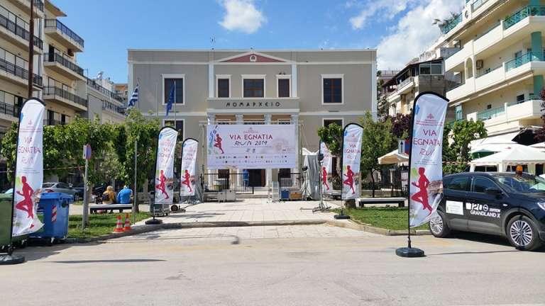 Τιμητική εκδήλωση για όλους τους συμμετέχοντες του Via Egnatia Run 2019 το Σάββατο 18/5