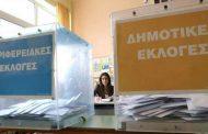 Εκλογές 2019: Όλα όσα δείχνουν τα στοιχήματα στη Θράκη, λίγες ώρες πριν τον β' γύρο!