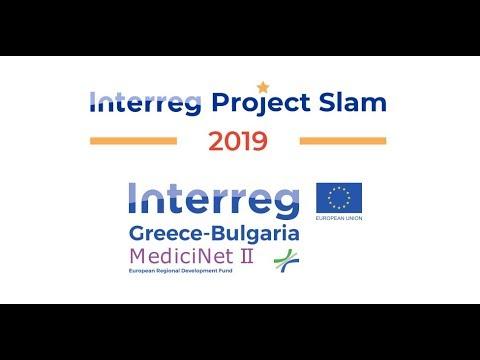 Κορυφαίο το MediciNet II του Νοσοκομείου Κομοτηνής  στην Ευρώπη
