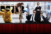 Το πρόγραμμα προβολών στον Κινηματογράφο Ηλύσια από 20 έως 26 Ιουνίου