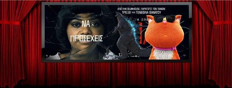 Το πρόγραμμα προβολών στον Κινηματογράφο Ηλύσια από 6 έως 12 Ιουνίου