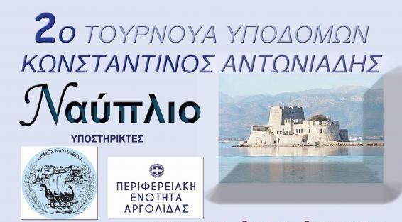 Σε Πανελλήνιο τουρνουά στο Ναύπλιο θα λάβει μέρος η Κ16 του Εθνικού!