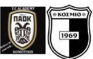 Νέα συνεργασία στην ΕΠΣ Θράκης μεταξύ ΠΑΟΚ Κομοτηνής και Κοσμίου! Στην Α' κατηγορία η κοινή τους ομάδα!