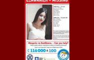 Εξαφανίστηκε 16χρονη από την Καβάλα!