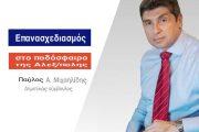 Άμεση ανάγκη επανασχεδιασμού για το Ποδόσφαιρο της Αλεξανδρούπολης
