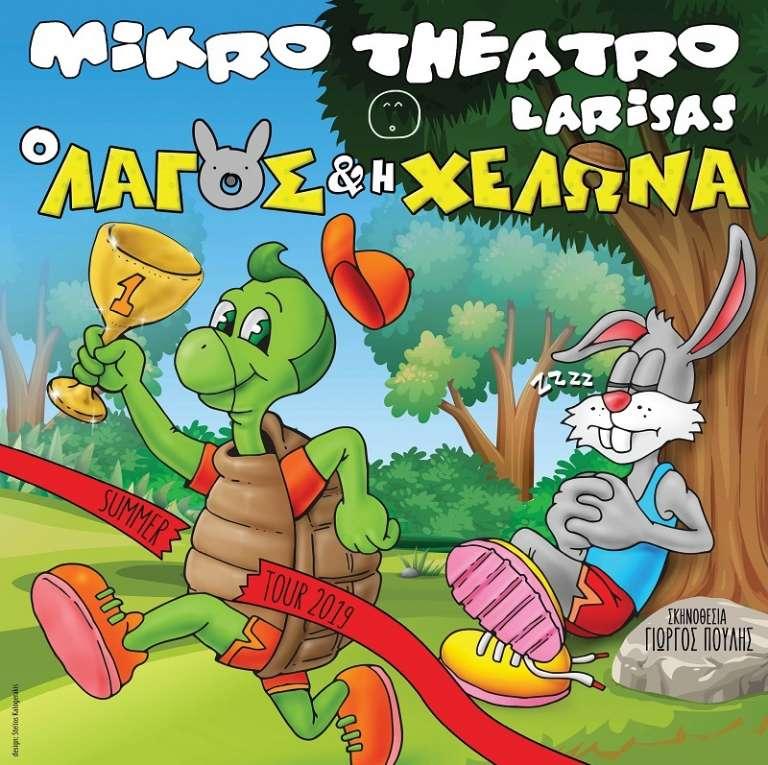 """Στις 9 Ιουλίου στην Ξάνθη η παιδική παράσταση """"Ο Λαγός και η Χελώνα"""""""