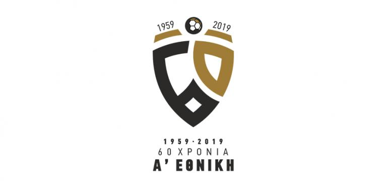 Video: Το επετειακό λογότυπο της Α' Εθνικής/Super League και η ιστορική σημασία του!