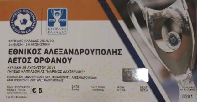 Κυκλοφόρησαν τα εισιτήρια του Εθνικός - Αετός Ορφανού σε... άκρως προσιτή τιμή!