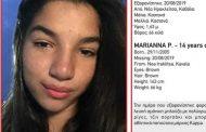 Εξαφάνιση 14χρονης στην Καβάλα: Φόβοι ότι κρατείται παρά τη θέλησή της!