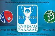 LIVE: Παρακολουθήστε το ΓΑΣ Κομοτηνή - Ερμής Λαγκαδά για το Κύπελλο Ελλάδας!