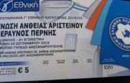 Πρεμιέρα στην έδρα της με 5 ευρώ είσοδο η Ένωση Αλεξανδρούπολης